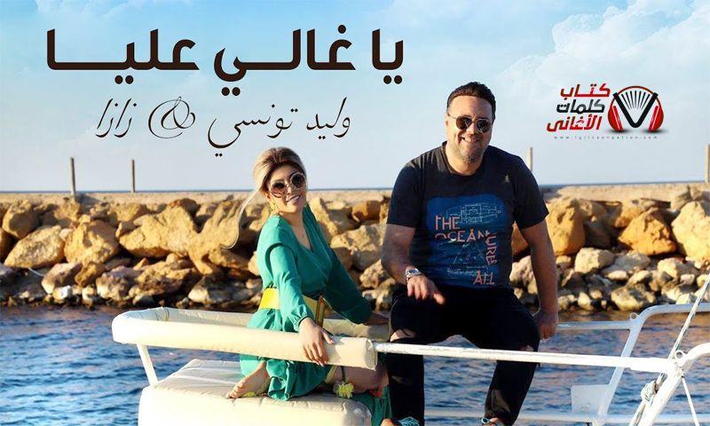 كلمات اغنية يا غالي عليا وليد التونسي و زازا Lyrics Alaya Novelty Sign