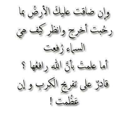 يا الله فرج همي وغمي Holy Quran Words Quotes