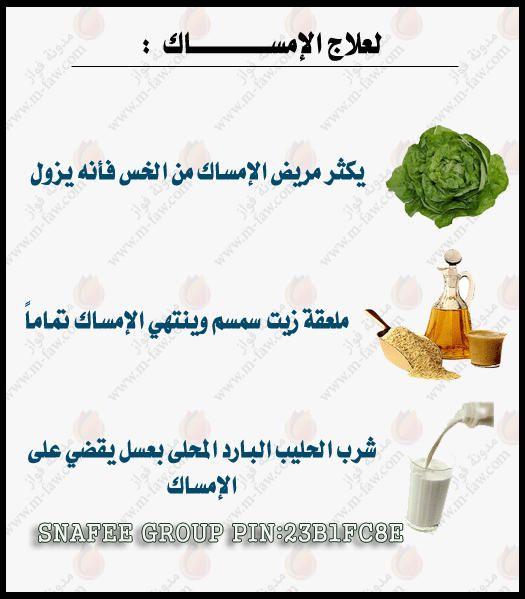 علاج الامساك Health Fitness Nutrition Health Facts Fitness Health Facts Food