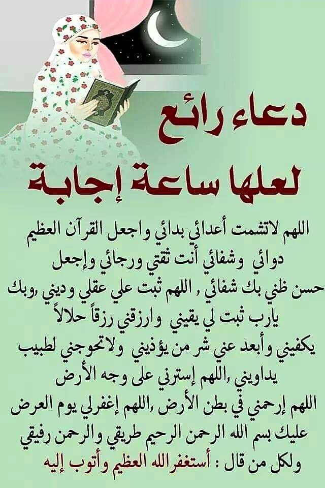 ادعية اسلامية ادعية دينية إسلامية مكتوبة على الصور و أفضل أوقات للدعاء موقع مفيد لك Islam Facts Islam Beliefs Islamic Phrases
