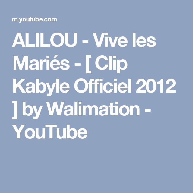 ALILOU - Vive les Mariés - [ Clip Kabyle Officiel 2012 ] by Walimation - YouTube