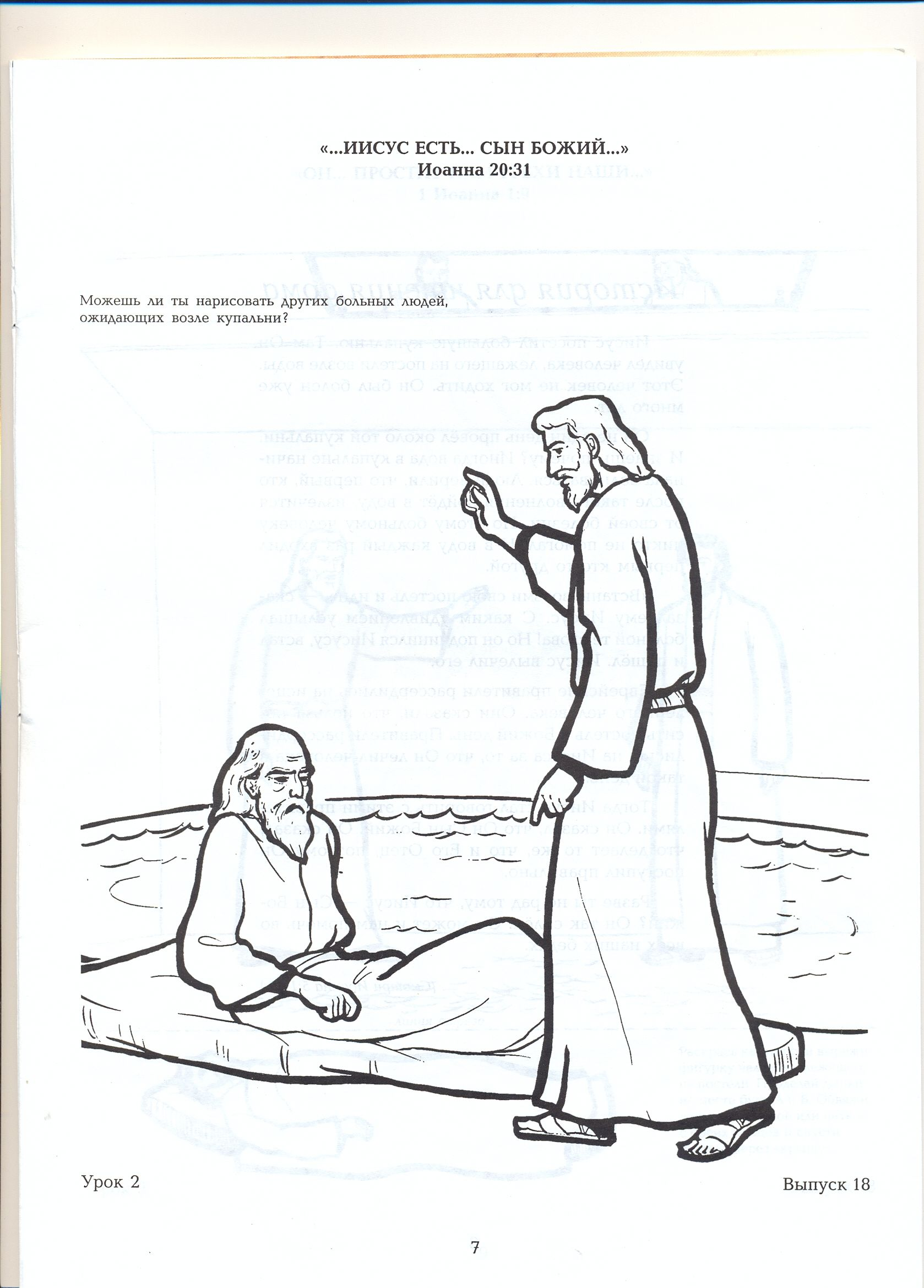 В купальне Вифезда | BIBLICAL COLORING PAGES | Pinterest