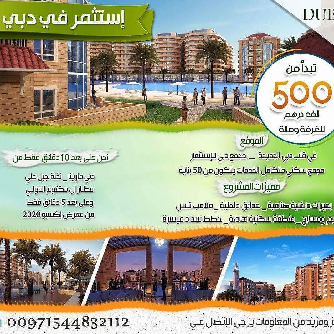 تملك اجمل الشقق فى ارقى المناطق السكنيه فى دبى للتواصل 00971544832112 صباح الخير الامارات السعودية الكويت قطر البحرين ابوظبي دبي Dubai House Styles Mansions