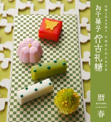 お干菓子佇古礼糖 暦 春