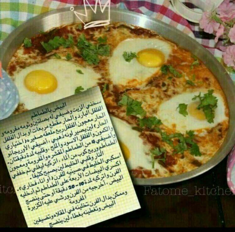 بيض طماط Cooking Food Recipies Cooking Recipes