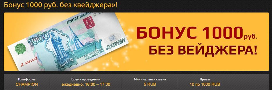 фото Дают казино 1000 регистрации при деньги