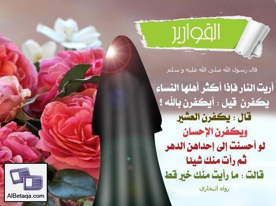 القوارير Ahadith Islam Quran Islam