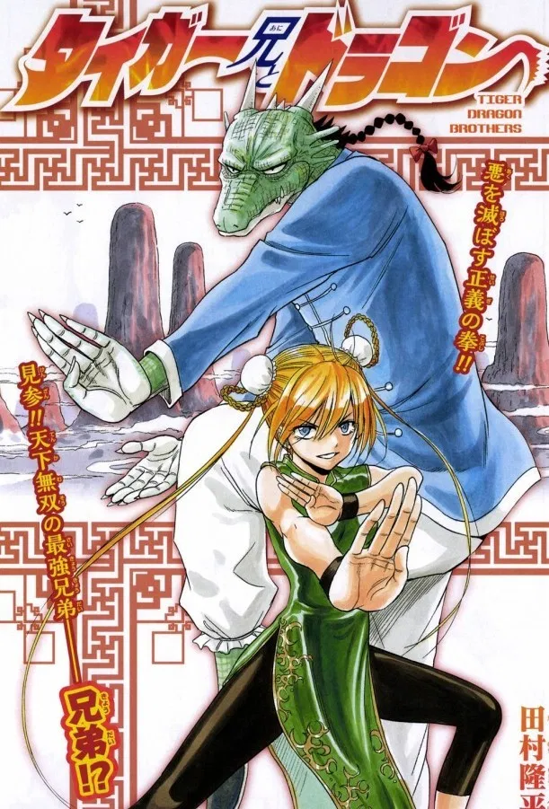 Baca Manga Tiger Dragon Brothers Bahasa Indonesia