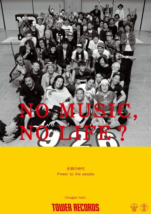 No Music No Life 最新版ポスターにbowline幕張メッセ公演出演アーティストが決定 Tower Records Online 2020 ポスター アーティスト 幕張メッセ