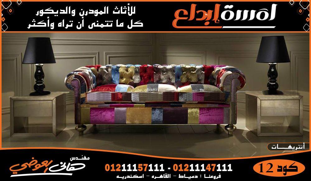 اثاث مودرن Furniture Home Decor Sofa