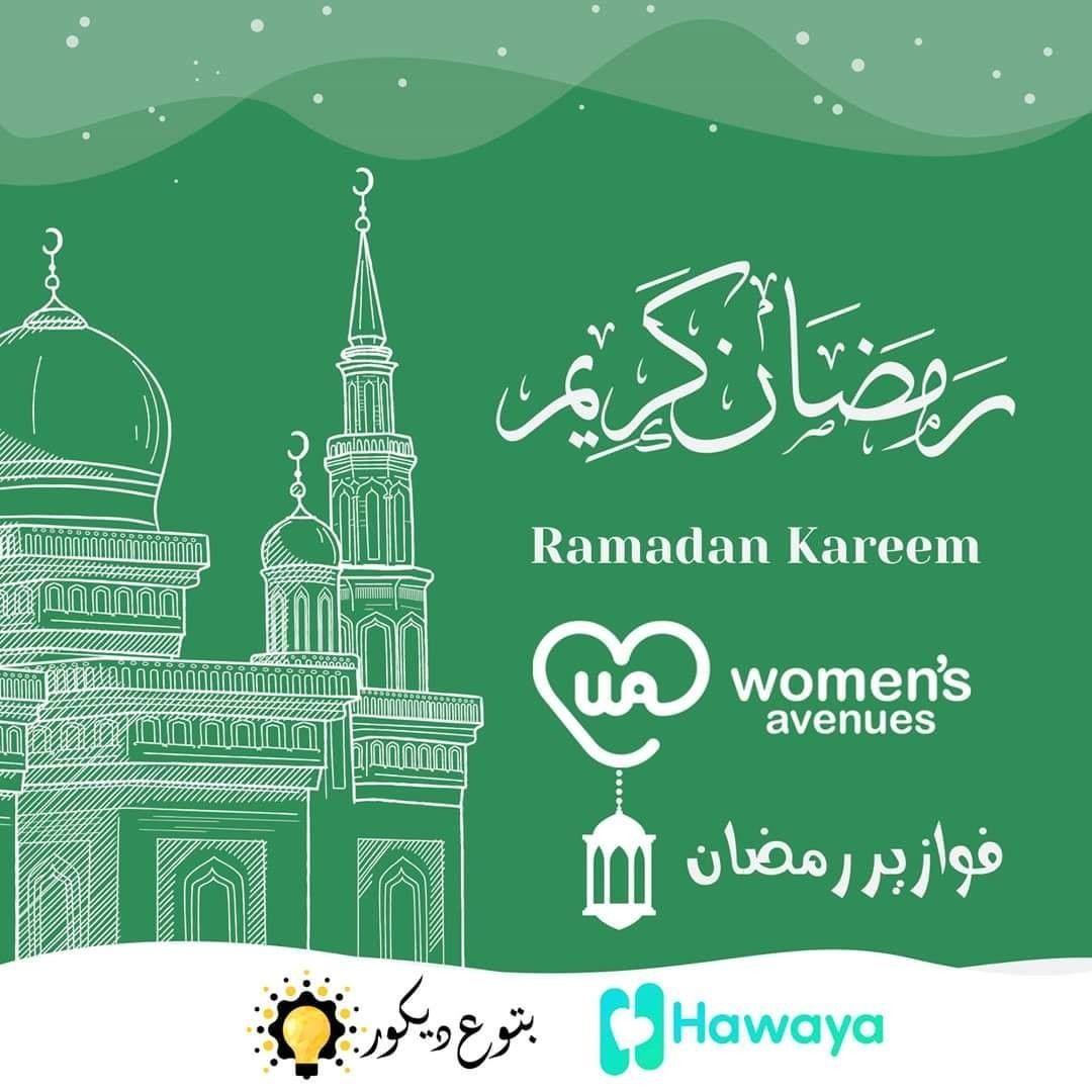 رمضان شهر الكرم وعشان كدة عملنالكم فوازير رمضان عشان تكسبوا معانا جوايز ومفاجآت كتير كل الي مطلوب منكم تحلوا الفزورة وتعملولها Ramadan Kareem Ramadan Poster