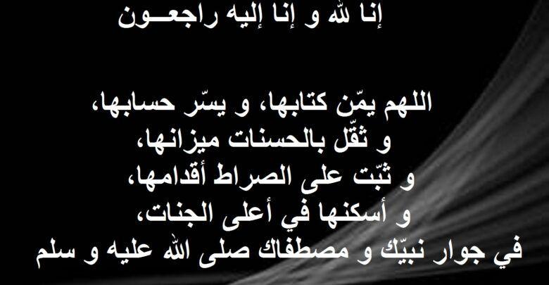 ادعية للمتوفي سيدة ودعاء يمس القلب بصيغة المؤنث In 2021 Arabic Calligraphy Calligraphy
