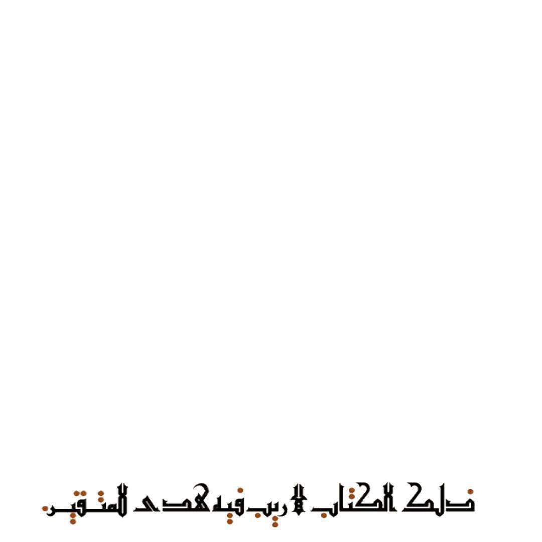 Kuwait مستر تويتس On Instagram لو قرأت أي كتاب ستجد في المقدمة اعتذار الكاتب عن اي سهو او خطأ الا المصحف فإن Quran Arabic Calligraphy Instagram
