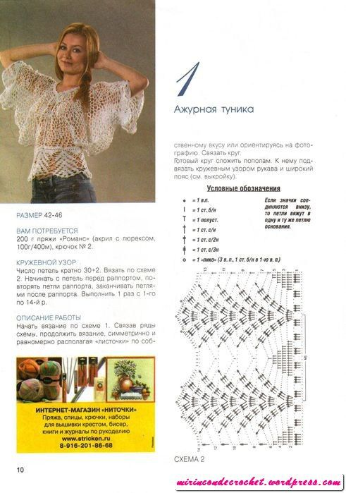 Pin de Elmas Saygılı en Tığ İşi Bluz Modelleri | Pinterest | Cintura ...