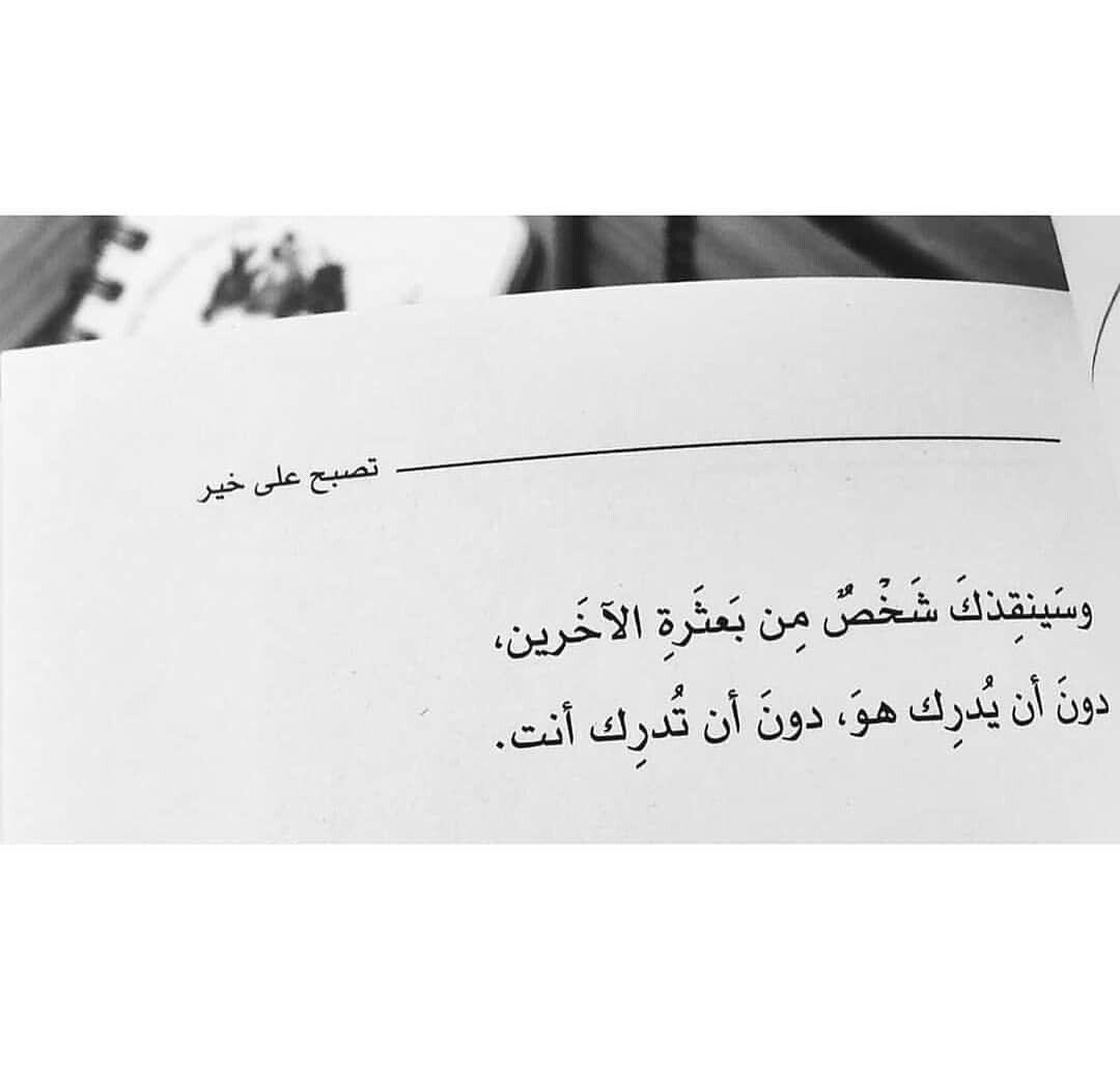 تصبح على خير نصوص الكاتب أحمد علي Postive Quotes Wisdom Quotes Funnny Quotes