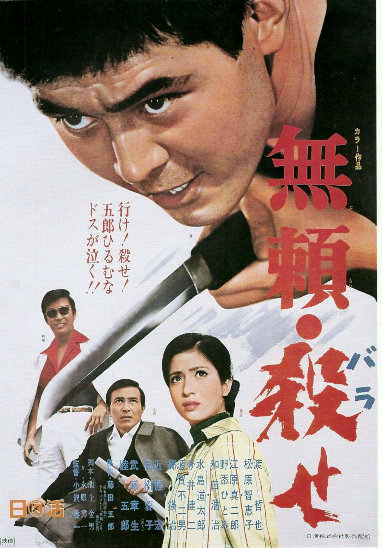 Burai Burase! (Kill!, 1969) 映画 ポスター, アクション映画, 日活