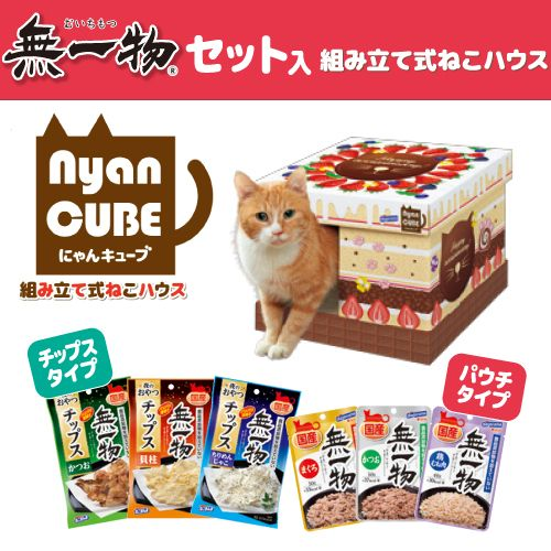 はごろも ペットギフト にゃんキューブ 無一物6種 組み立て式ねこハウス Aeonpet Online ペット ペットフード 猫用品