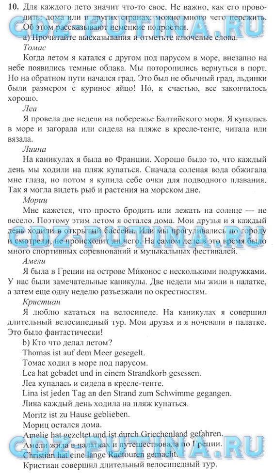 Английский язык 9 класс о.л.гроза переведённые тексты смотреть