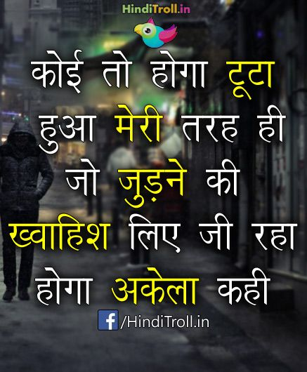 Image Result For Whatsapp Wallpaper Hd Hindi Rama Hindi Quotes