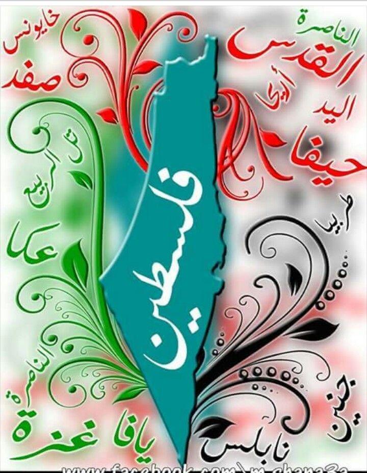 وطني فلسطين Palestine Art Middle Eastern Art Palestinian Embroidery