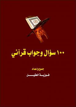 تحميل كتاب 100 سؤال وجواب قرآني Pdf Internet Archive Texts Writing