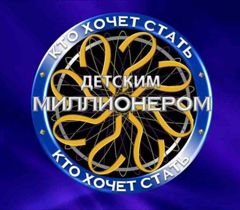 Kto Hochet Stat Millionerom Razvivayushaya Igra Dlya Detej Pochti Vse Deti Znayut Takuyu Igru Kak Stat Millionerom I Mnogie Iz Nih H Vehicle Logos Bmw Logo Logos