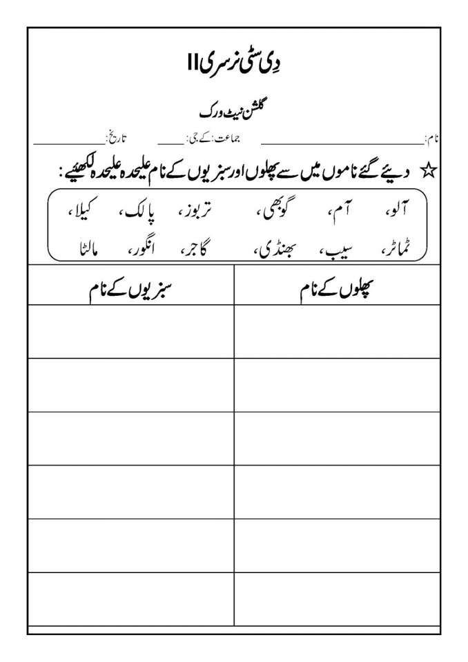 Urdu Worksheet For Kindergarten Free And Urdu Worksheets