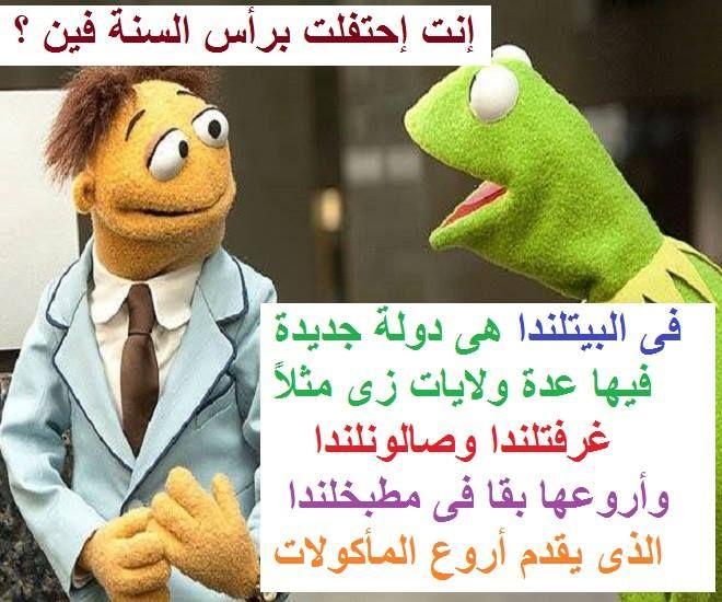 صور مضحكة جديدة 2017 في هذا الموضوع جمعنا لكم أحلى الصور المضحكة للسنة الجديدة 2016 مأخودة من منتدانا على جوجل بلس فرف Funny Photos Funny Pictures Arabic Memes