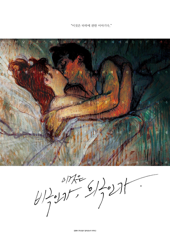 literature redesign: 김영하 - 조
