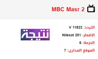 تردد قناة ام بي سي مصر تو Mbc Masr 2 الجديد 2018 على النايل