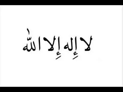 لا إله إلا الله اللهم أحينا عليها وأمتنا عليها واحشرنا عليها Arabic Calligraphy Words Quotes Instagram Posts
