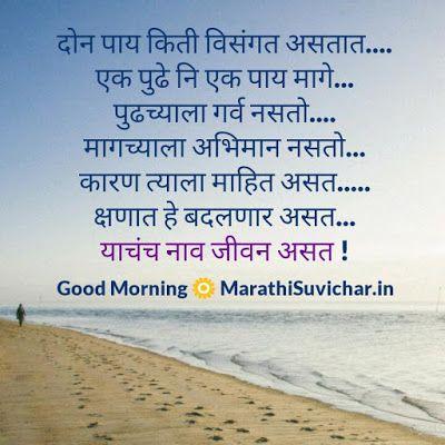 Good Morning Quotes In Marathi Marathi Morning Quotes Good