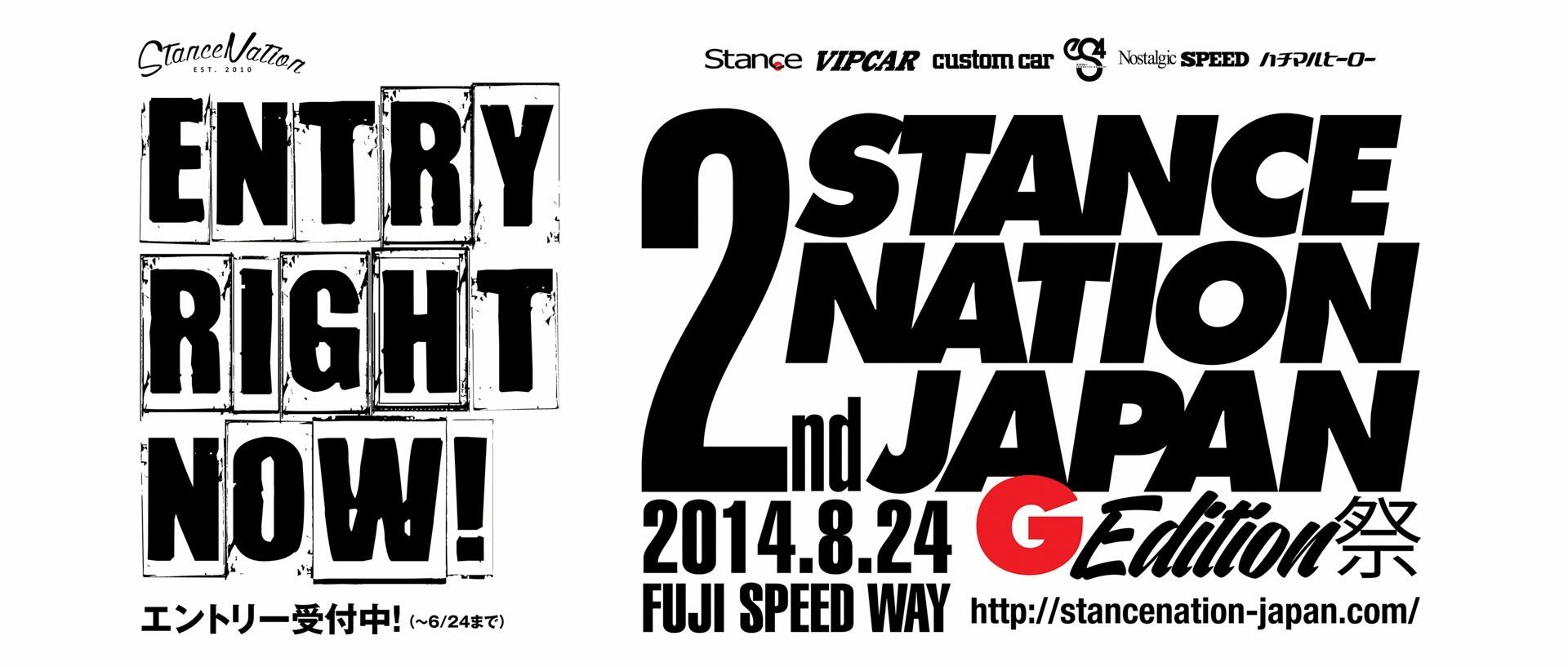 STANCENATION JAPAN G EDITION 祭 2nd Trailer Ver.01