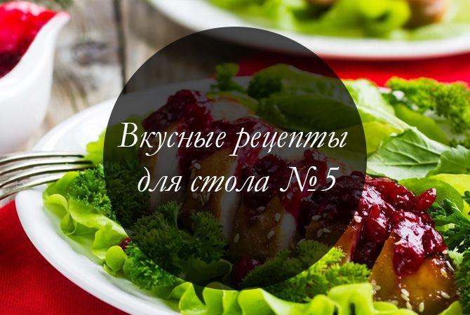 блюда при диете 5 рецепты с фото