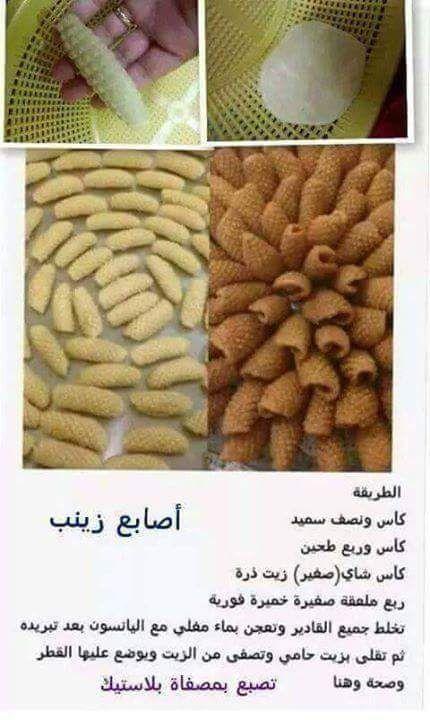 Pin By وجوه نقيه On Food Arabic Food Ramadan Sweets Arabian Food