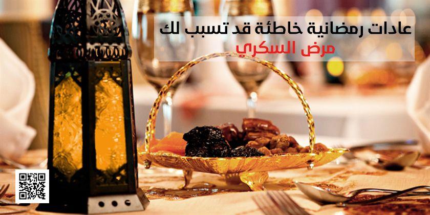 عادات رمضانية خاطئة قد تسبب لك مرض السكري يمارس الكثير من الصائمين ممارسات خاطئة في شهر رمضان قد تصبح على المدى البعيد عادات تسبب مرض Food Desserts Breakfast