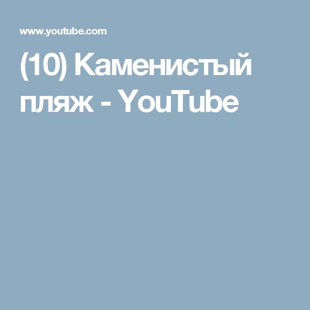 (10) Каменистый пляж - YouTube