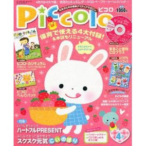 Japanese Craft Magazine For Kids Nihongo Crafts Japanese Book