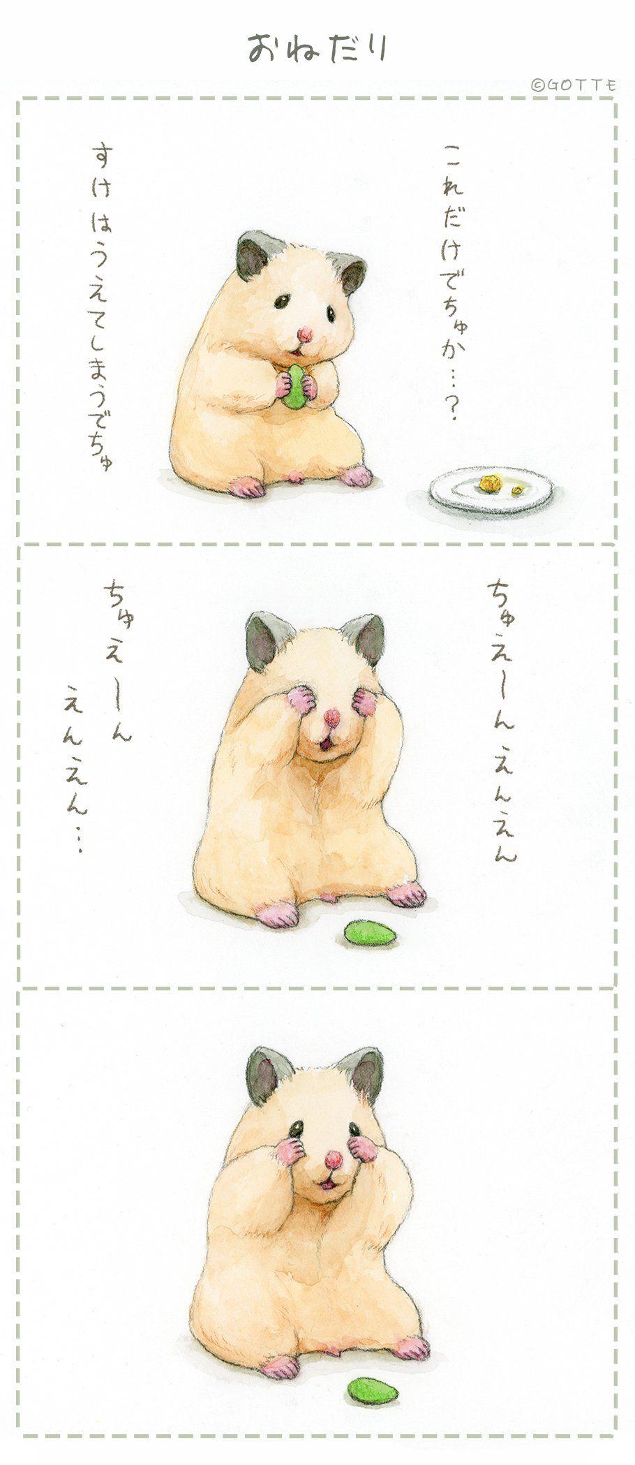 Pin By Csucsok Horcsog On イラスト Cute Hamsters Cute Comics Kawaii Anime