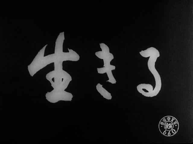 Ikiru  Directed by Akira Kurosawa