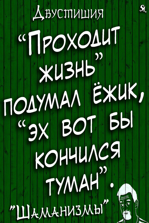 Shamanizmy Shutki Prikol Yumor Memy Odnostishya Jokes Joke Humor Memes Alone Shamanledentsov In 2021 Quotations Phrase Of The Day Quotes