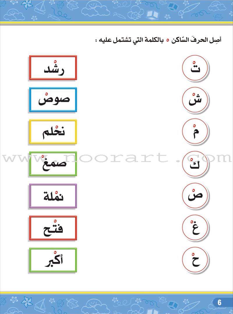 Pin de Salha R Itani en Arabic | Pinterest