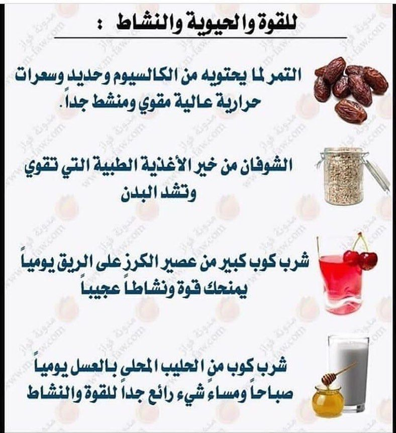 Pin By E S On معلومات صحية Helthy Food Body Hacks How To Stay Healthy