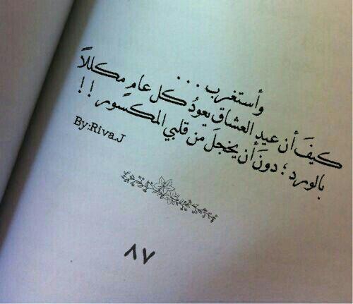 Pin By Bleedingheartrose Light On خواطر حب Arabic Words Words Quotes