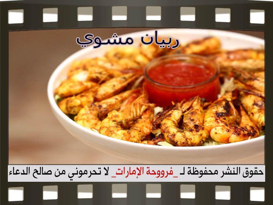 ربيان مشوي بطريقة فروحة الامارات بالخطوات المصورة Recipes Grilled Shrimp Food