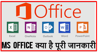 What is MS Office in hindi | Microsoft Office ki puri