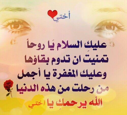 الله يرحمك يااختي ياحبيبه قلبي Arabic Jokes Quotes Jokes