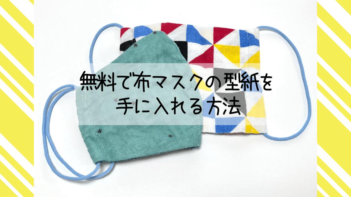 型紙 ユザワヤ 立体 マスク