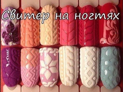 Вязаный маникюр как сделать дизайн ногтей свитерок