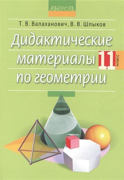 Решебник дидактических материалов по геометрии 10 класс шлыков